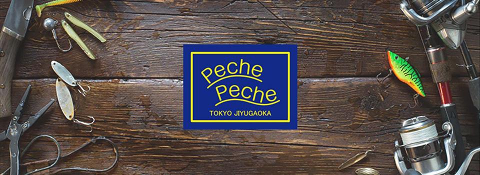PECHE PECHE TOKYO JIYUGAOKA