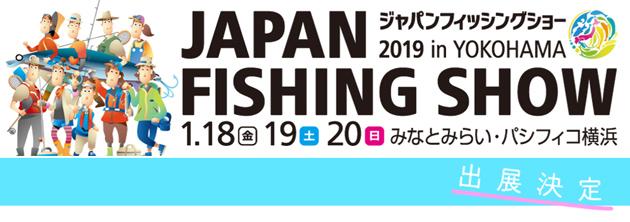 JAPAN FISHING SHOW in YOKOHAMA