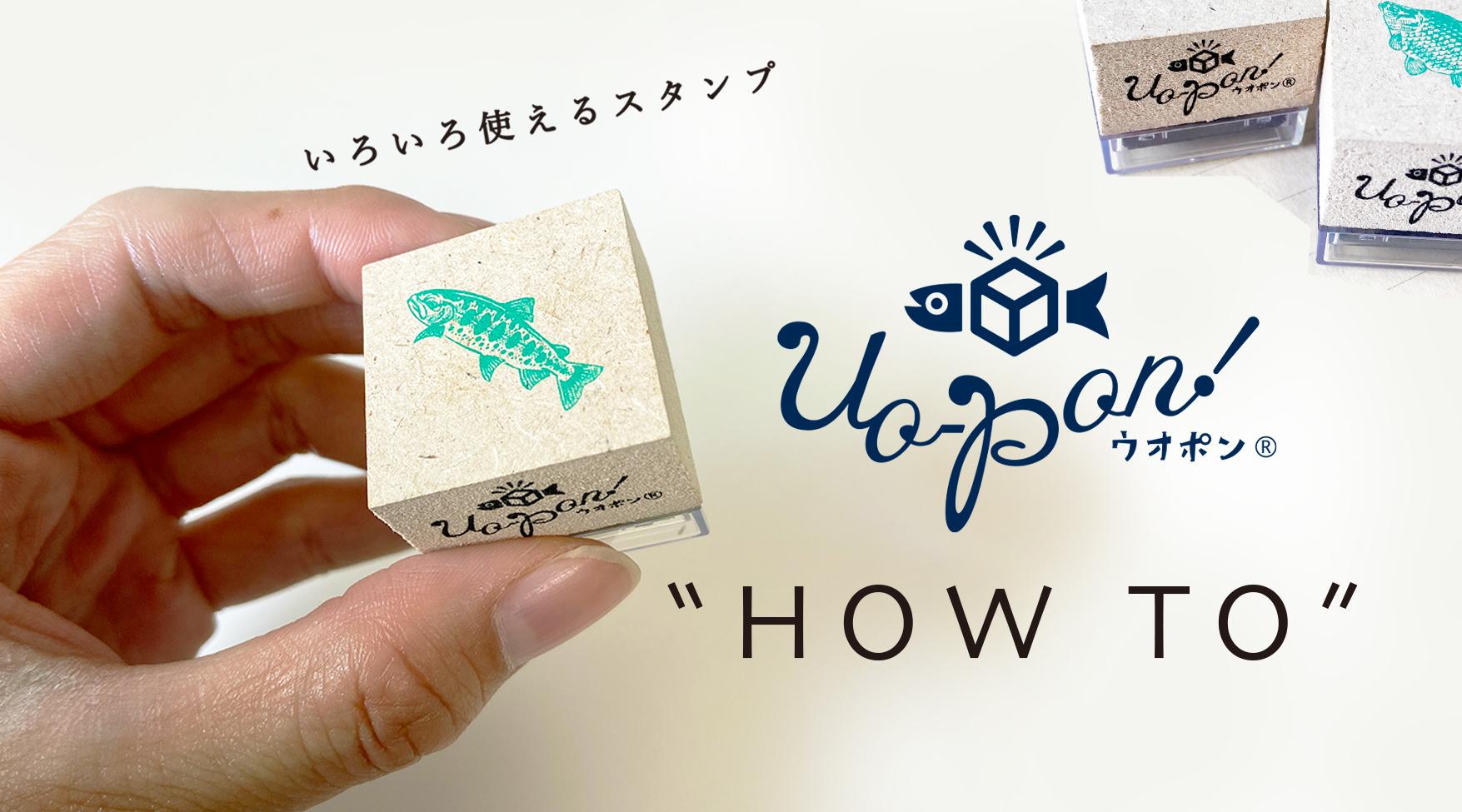 いろいろ使えるスタンプ UO-PON! HOW TO